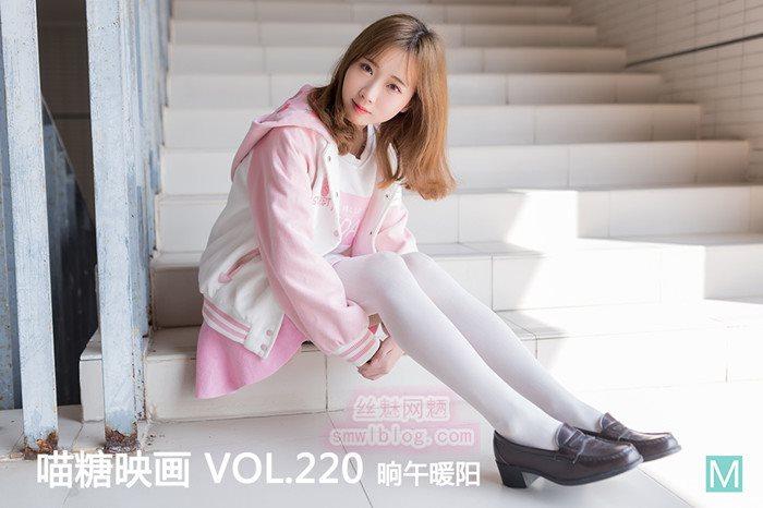 [喵糖映画]VOL.220 晌午暖阳[48+1P/349M]